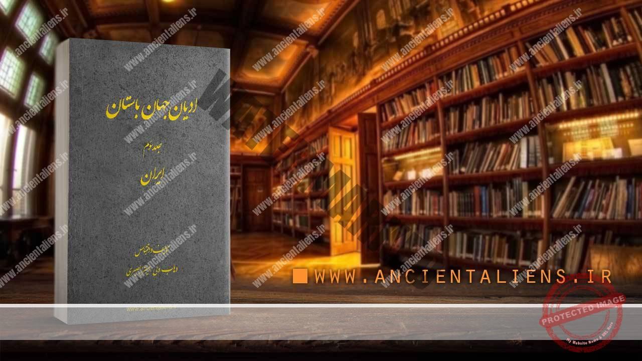 دانلود کتاب ادیان جهان باستان