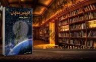 دانلود کتاب آفرینش خدایان (راز داستانهای اوستایی)