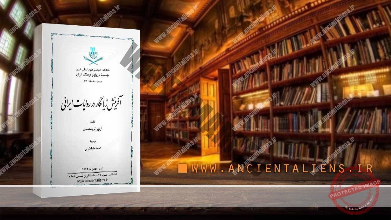 دانلود کتاب آفرینش زیانکار در روایات ایرانی