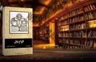 دانلود کتاب الواح بابل