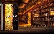 دانلود کتاب الواح سومری