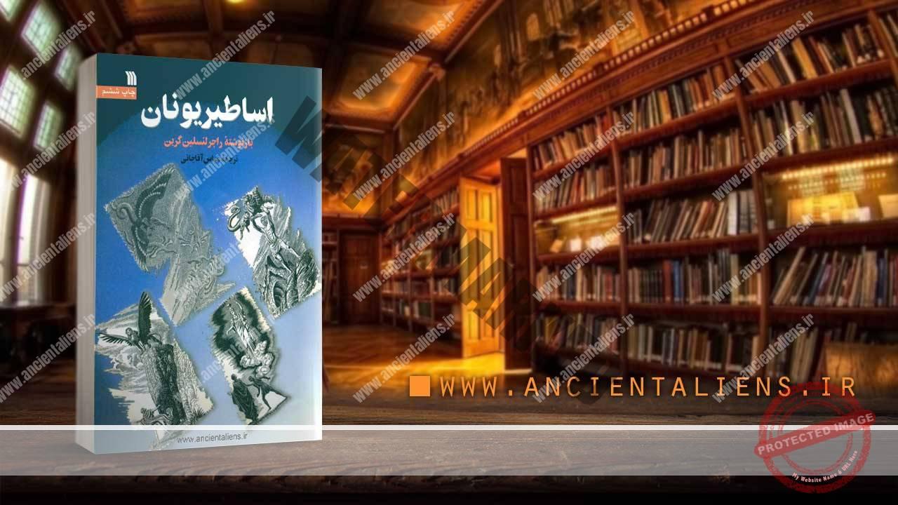 دانلود کتاب اساطیر یونان