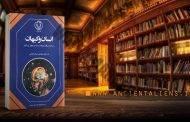 دانلود کتاب انسان و کیهان