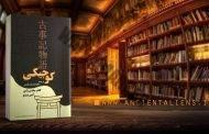دانلود کتاب کوجیکی؛ کتاب مقدس آیین شینتو