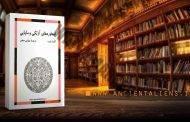 دانلود کتاب اسطورههای آزتکی و مایایی