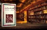 دانلود کتاب اسطورههای بینالنهرینی