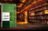 دانلود کتاب اسطورههای اسکاندیناوی
