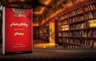 دانلود کتاب بیگانگان باستانی: جلد 2 - میهمانان