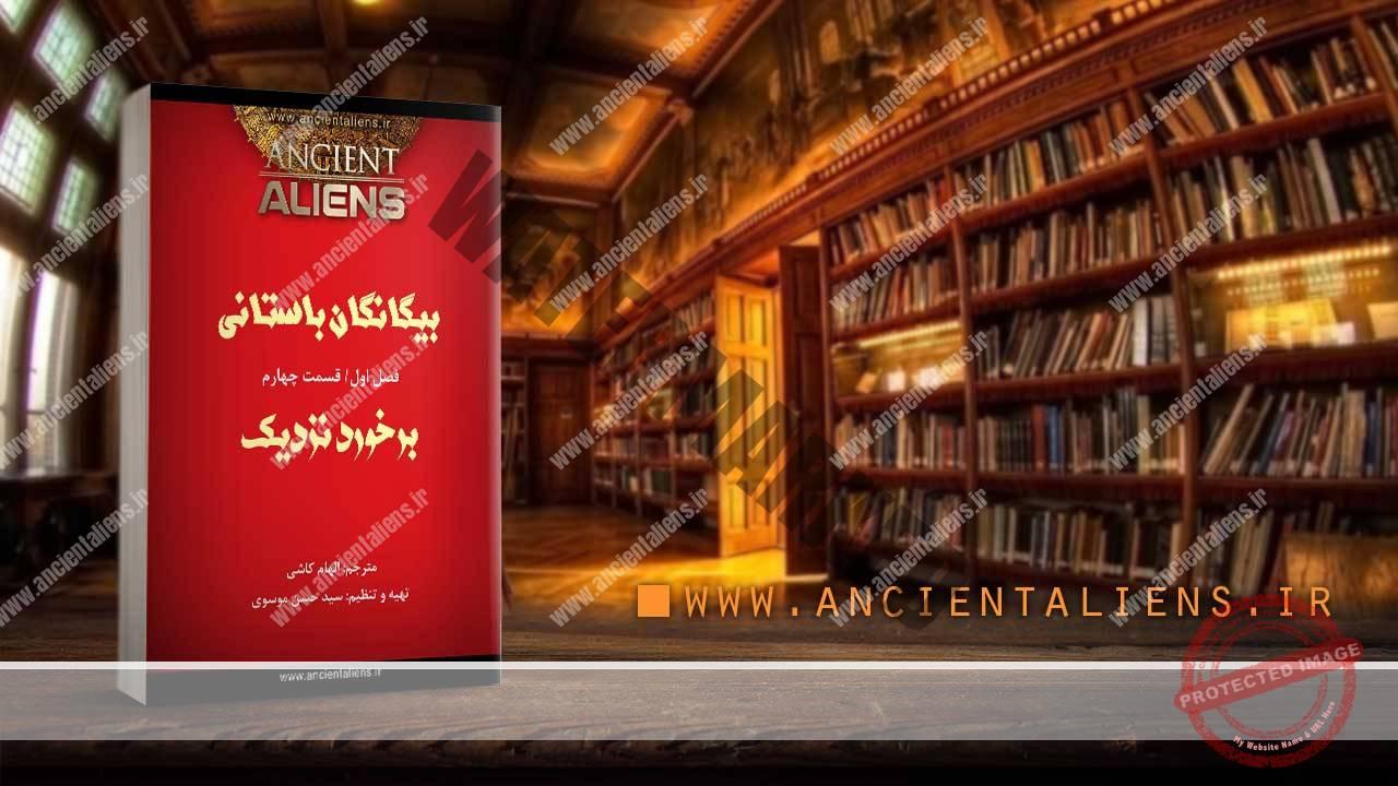 دانلود کتاب بیگانگان باستانی: جلد 4 - برخورد نزدیک