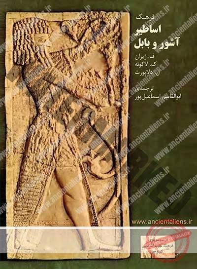 فرهنگ اساطیر آشور و بابل