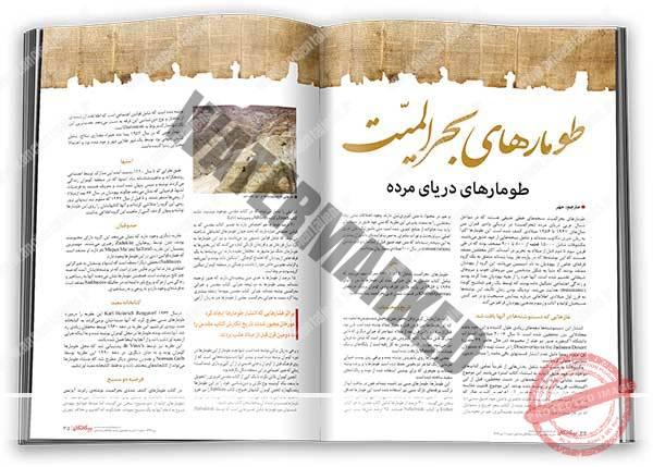 مجله بیگانگان؛ شماره 1